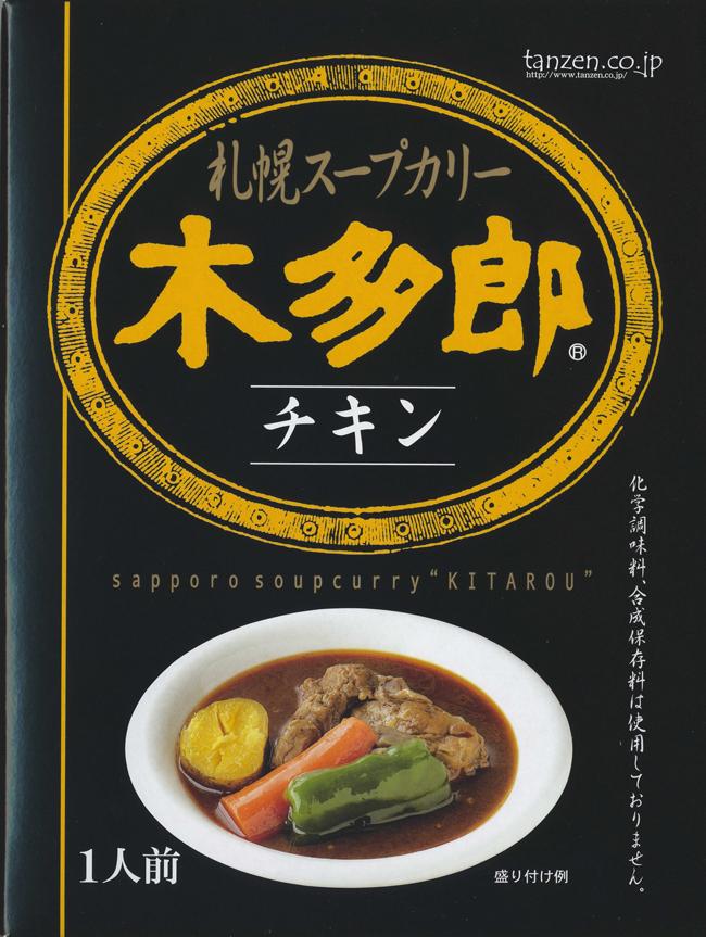 【箱潰れのため10%OFF】木多郎スープカレー チキン 北海道ご当地カレー