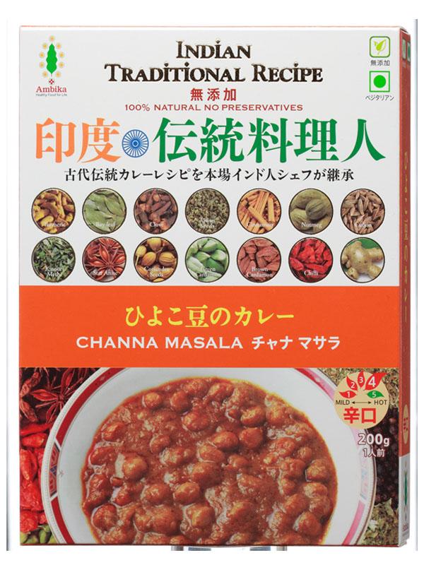 【賞味期限間近のため30%OFF】アンビカトレーディング 印度・伝統料理人 ひよこ豆のカレー