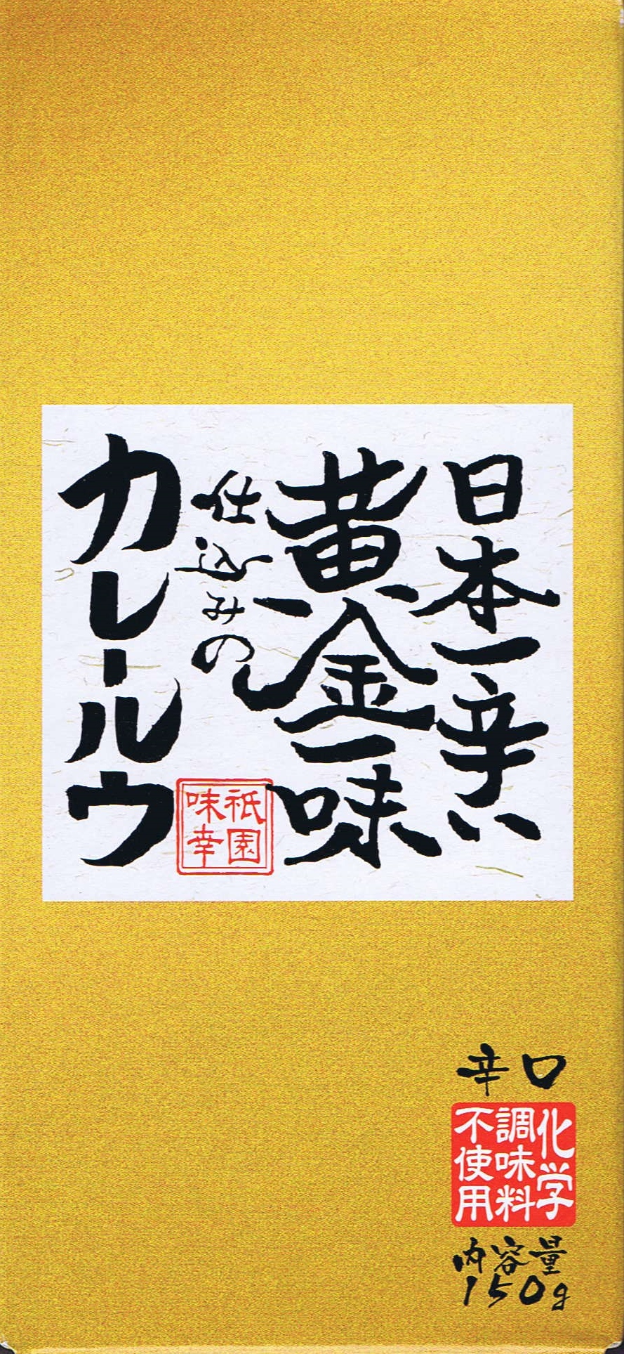 【賞味期限間近のため30%OFF】日本一辛い黄金一味仕込みのカレールウ