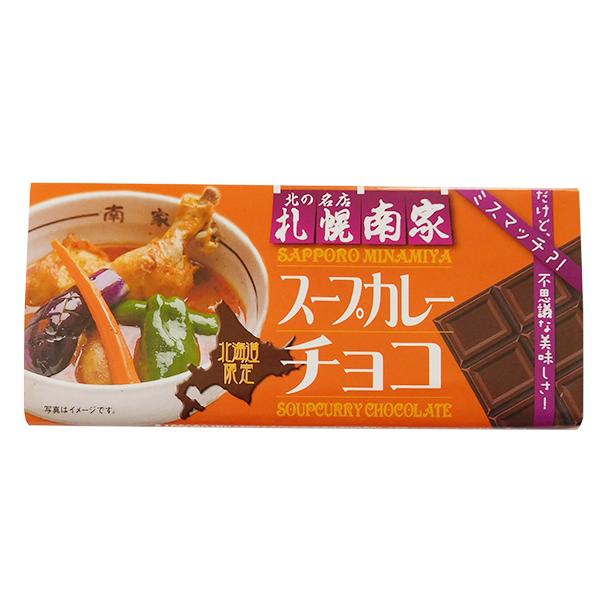 スープカレーチョコ