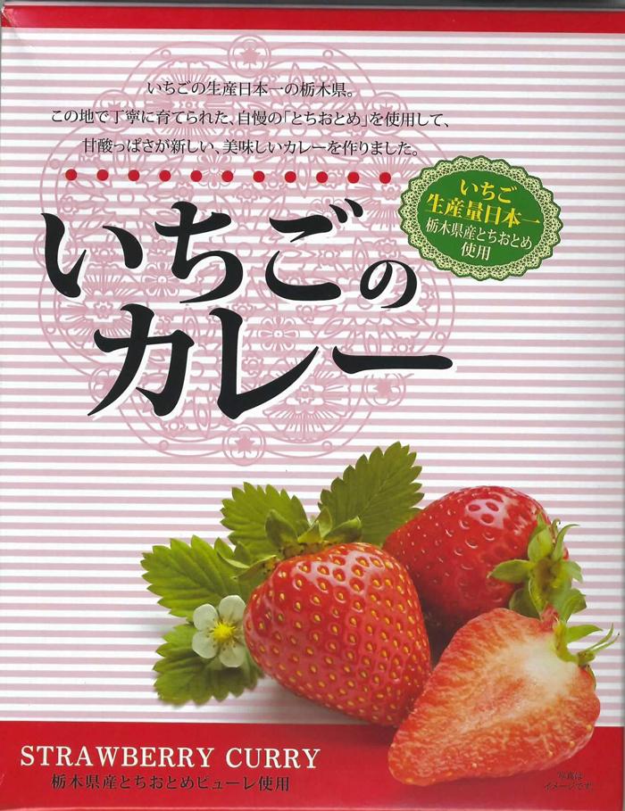 【箱潰れの為10%OFF】いちごのカレー 栃木ご当地カレー