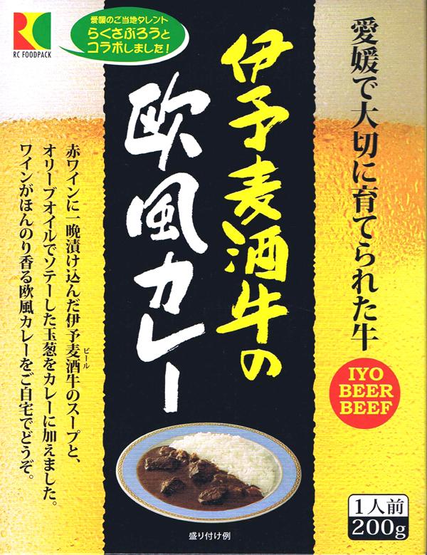 ■箱つぶれのため10%off■ 伊予麦酒牛の欧風カレー 愛媛ご当地カレー