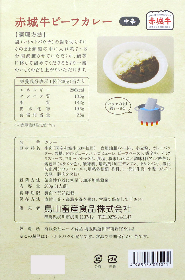 赤城牛ビーフカレー中辛(化粧箱入り) 群馬ご当地カレー <濃厚うまみカレー>