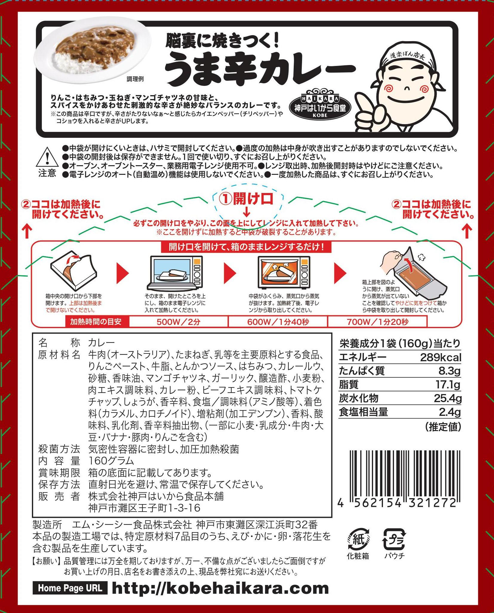 神戸はいから食堂 脳裏に焼きつく!うまからカレェー 40個セット