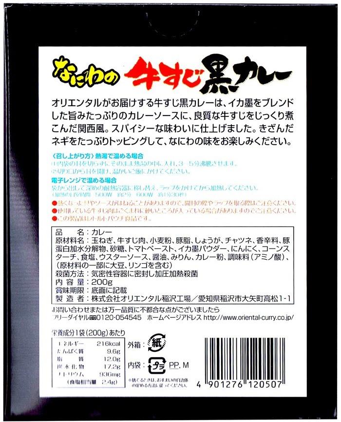なにわの牛すじ黒カレー 大阪ご当地カレー <イカ墨入りの黒いカレー>