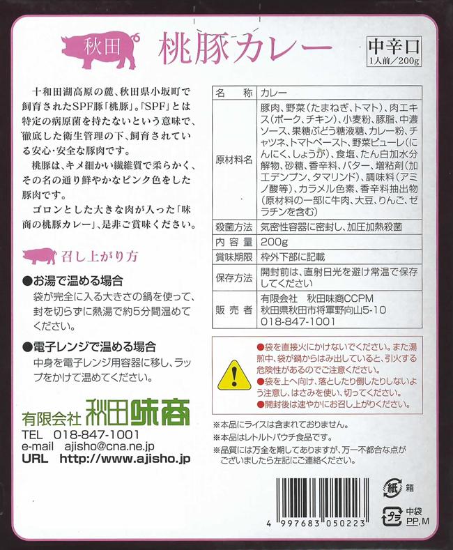 桃豚カレー 秋田ご当地カレー <3農場のみで飼育されている希少豚!>