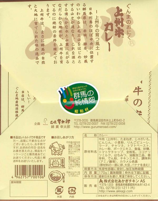 上州牛カレー 群馬ご当地カレー <風味豊かな銘柄牛使用>