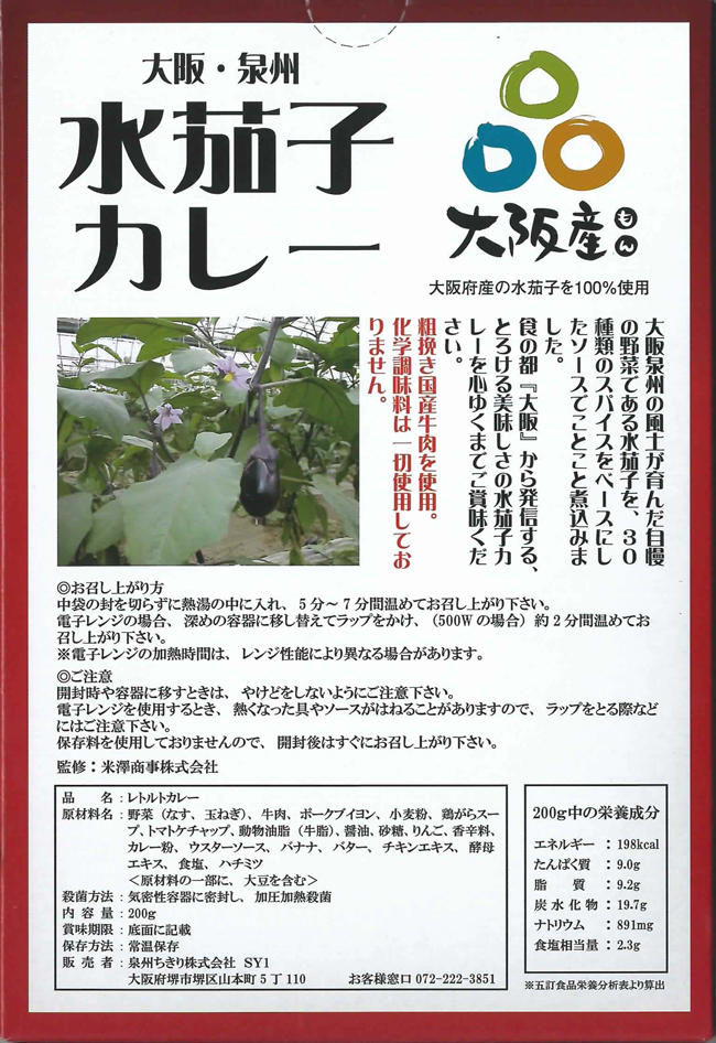 泉州ちきり 水茄子カレー 大阪ご当地カレー <伝統野菜の水茄子カレー>