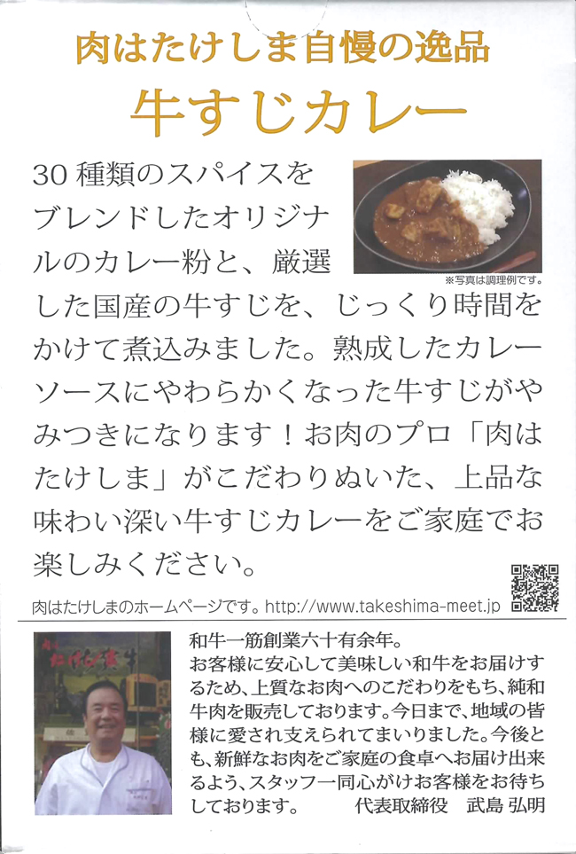 たけしま 牛すじカレー 佐賀ご当地カレー <国産和牛専門店自慢の味>