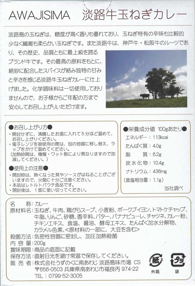 淡路牛玉ねぎカレー 兵庫ご当地カレー <淡路産玉ねぎと淡路牛の競演>
