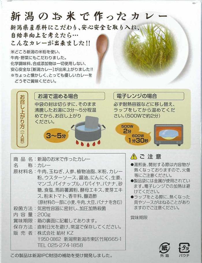 新潟のお米で作ったカレー 新潟ご当地カレー <米粉、新潟県産牛使用>