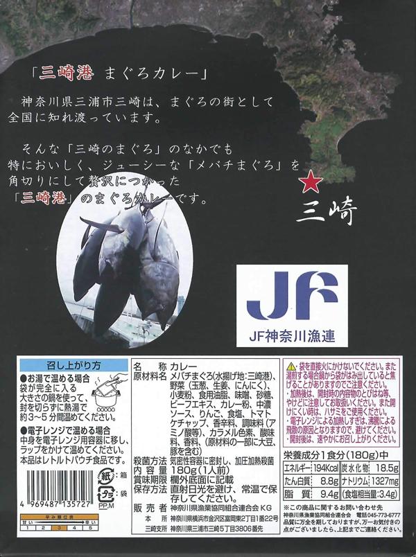 三崎港まぐろカレー 神奈川ご当地カレー <メバチマグロ使用>