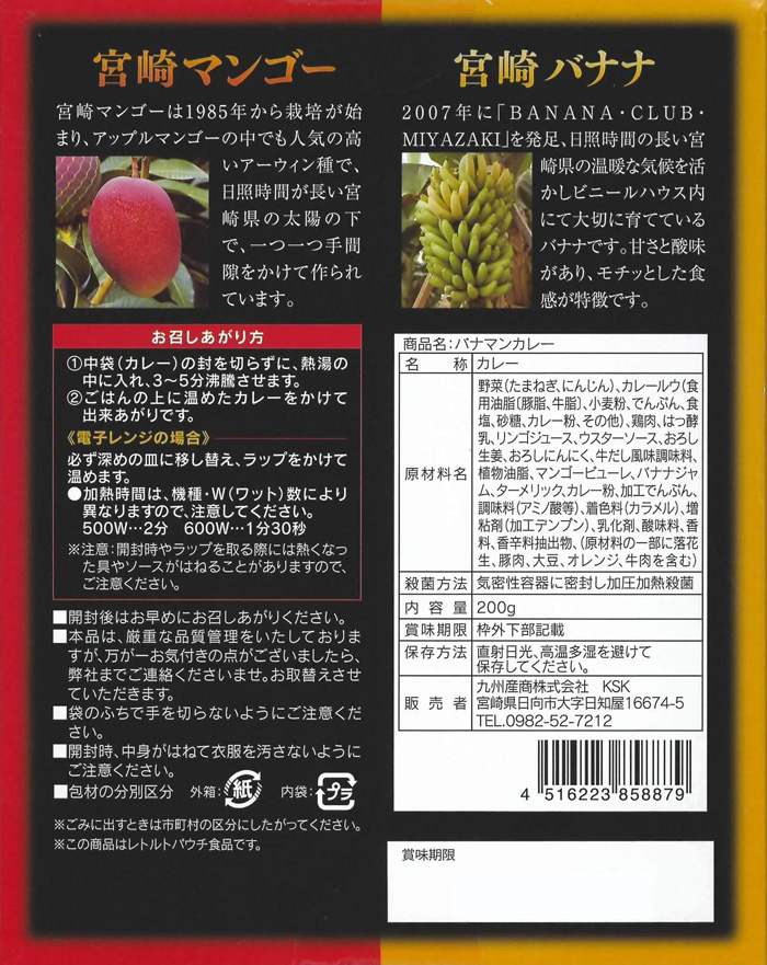 宮崎バナマンカレー 宮崎ご当地カレー <バナナとマンゴーのカレー>
