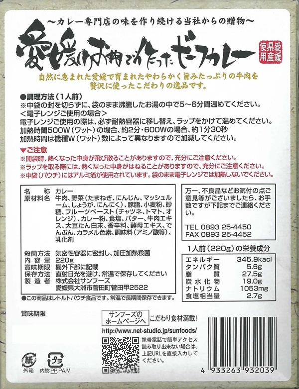 愛媛のお肉で作ったビーフカレー 愛媛ご当地カレー <柔らか愛媛産牛肉>