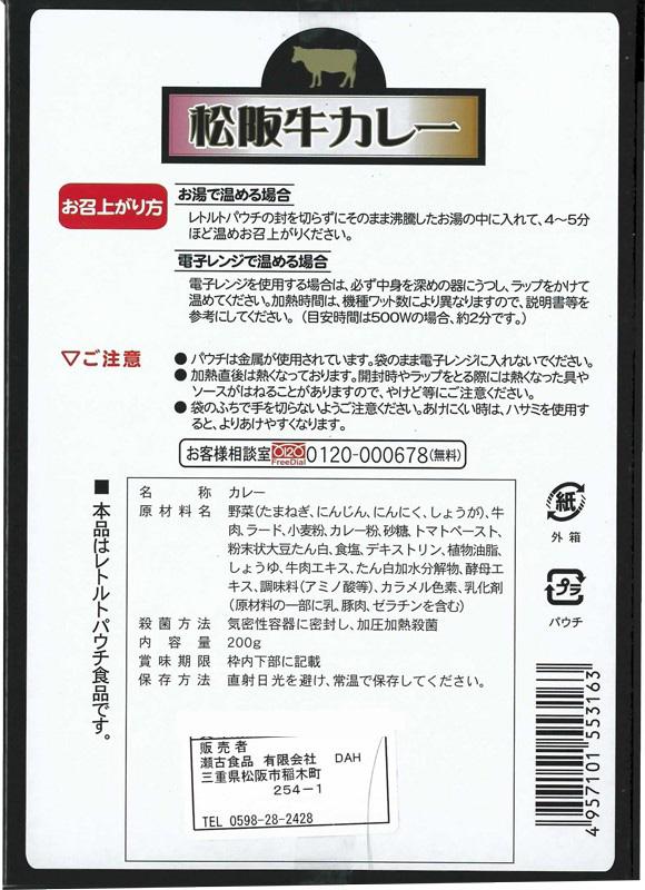 松阪牛カレー 三重ご当地カレー <最高級ブランド牛>