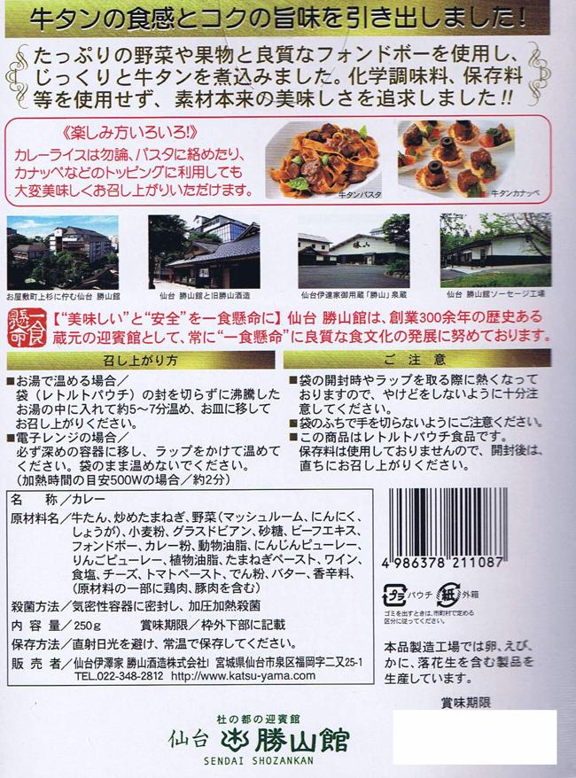 仙台勝山館牛タンカレー 宮城ご当地カレー <仙台の名店で人気のカレー>