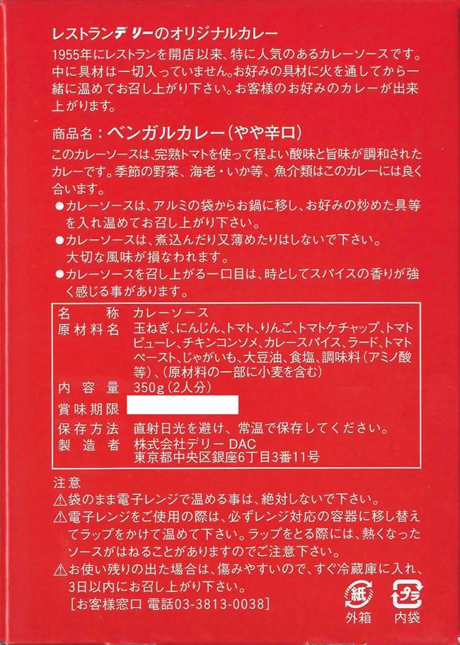 デリー ベンガルカレー12個セット〜 東京名店カレー  【送料無料】