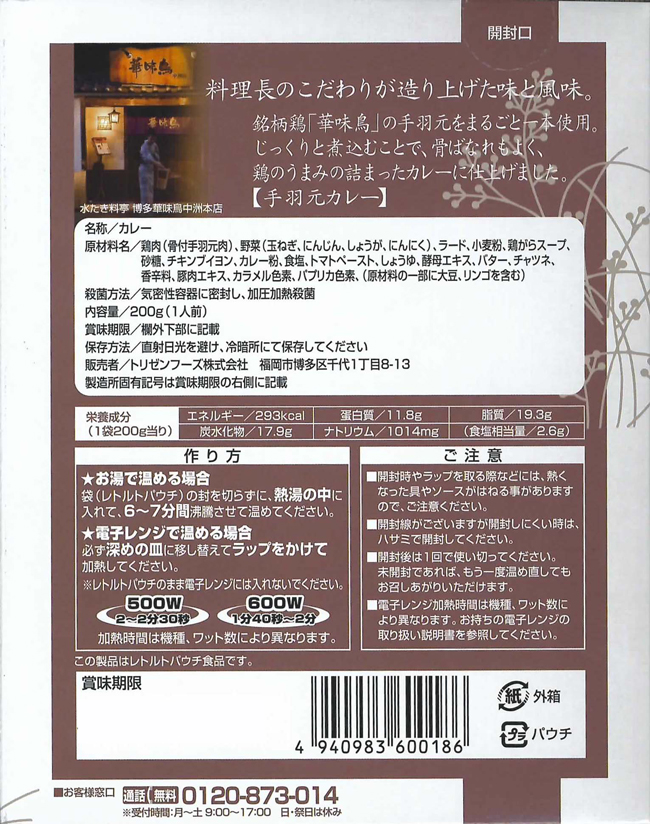 博多華味鳥 手羽元カレー 福岡ご当地カレー <手羽元まるごと一本!>