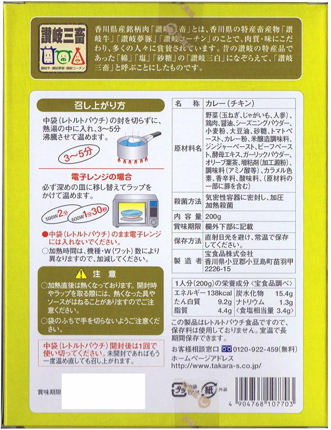 讃岐コーチンチキンカレー 香川ご当地カレー <小豆島発のチキンカレー>