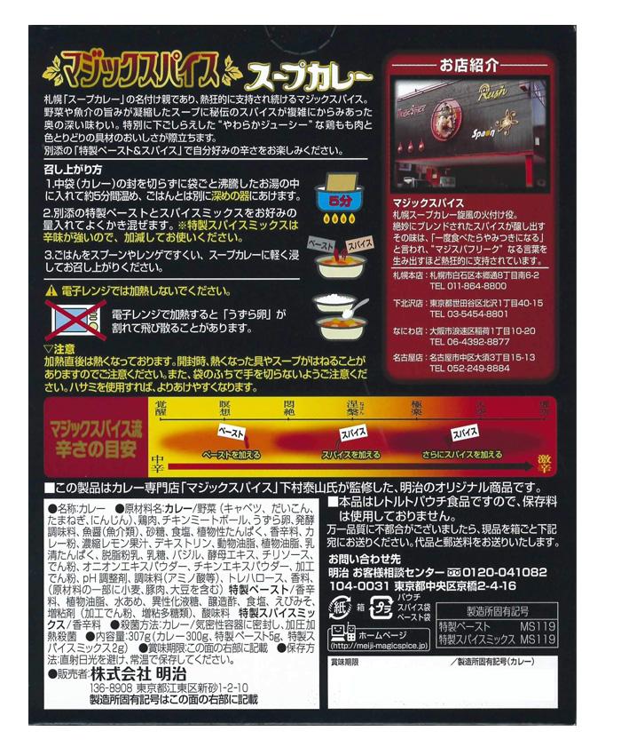 マジックスパイス スープカレー 北海道ご当地カレー <名店の味>