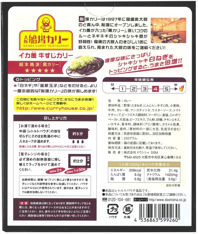 大阪船場カリー イカ墨牛すじカリー 大阪ご当地カレー <名店の味を復元>