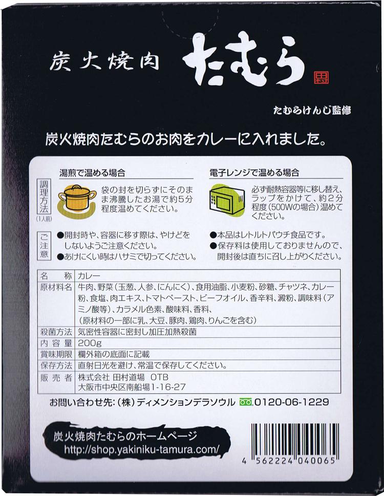 炭火焼肉たむらのお肉が入ったカレー(中辛) 大阪ご当地カレー <たむけん>