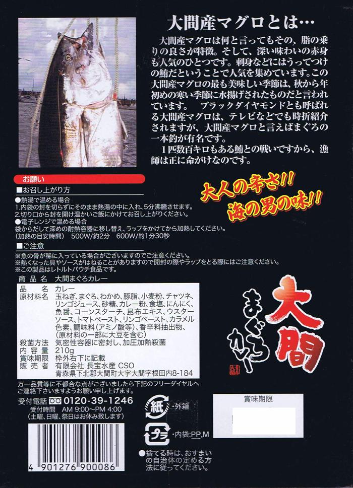 大間産鮪カレー 青森ご当地カレー <高級魚、大間のマグロを贅沢に使用>