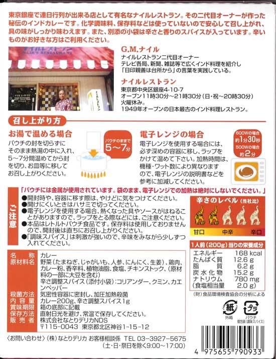 ナイルさんのチキンカレー 東京ご当地カレー <銀座ナイルレストランの味>