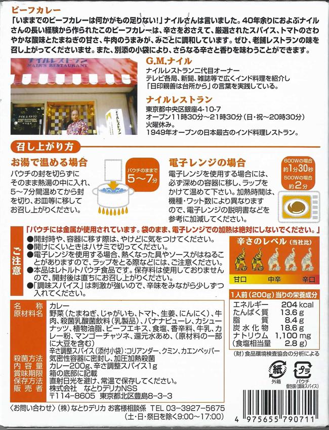 ナイルさんのビーフカレー 東京ご当地カレー <銀座ナイルレストランの味>>