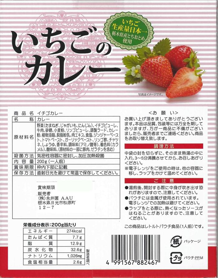 いちごのカレー 栃木ご当地カレー <栃木県産とちおとめ使用>