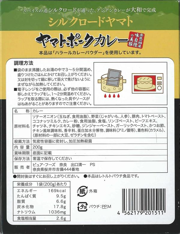 ヤマトポークカレー  奈良ご当地カレー <うま味自慢の美豚で作ったカレー>