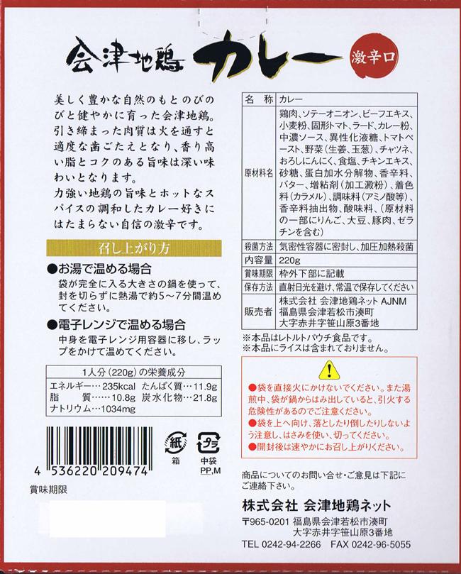 会津地鶏カレー(激辛) 福島ご当地カレー <スパイシーさがあとをひく>