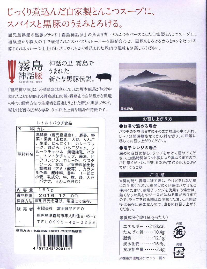 鹿児島霧島とんこつベースの霧島神話豚カレー 鹿児島ご当地カレー <濃厚ルウ>