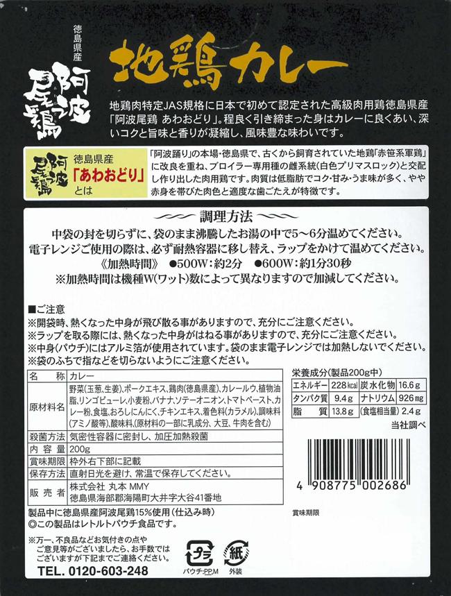徳島県産阿波尾鶏使用 地鶏カレー 徳島ご当地カレー <地鶏らしい食感とコク>