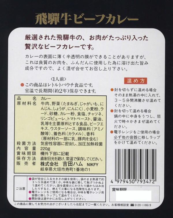 吉田ハム 飛騨牛ビーフカレー 岐阜ご当地カレー <TVで紹介・不動の人気>