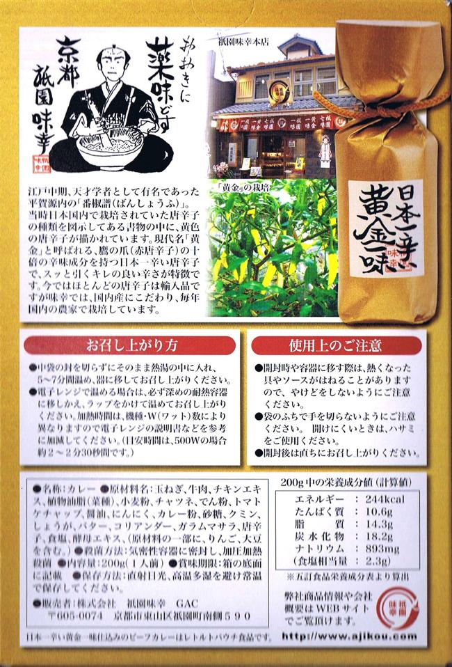 日本一辛い黄金一味仕込みのビーフカレー 京都ご当地カレー <鷹の爪の10倍>