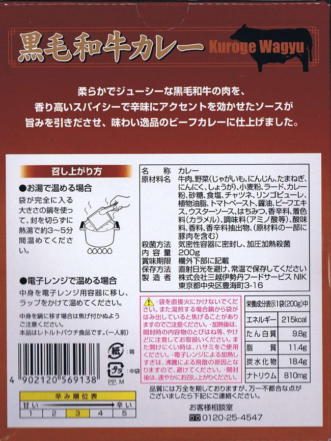 黒毛和牛カレー ビーフカレー <黒毛和牛を使用した贅沢カレー>