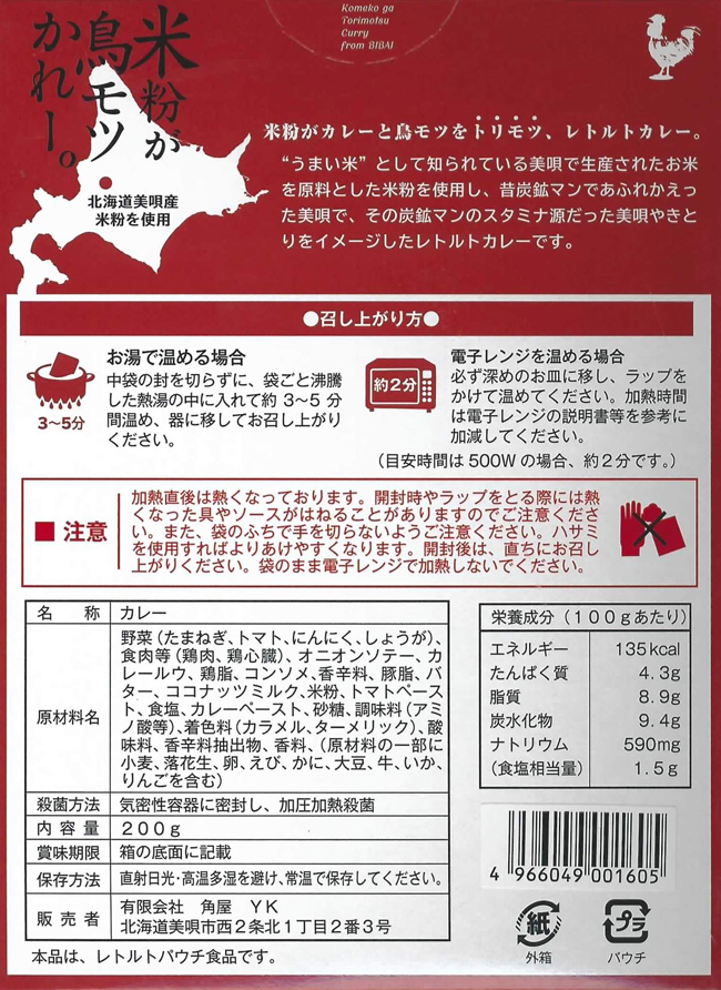 米粉が鳥モツかれー 北海道ご当地カレー <美唄産米粉と美唄やきとりのコラボ>