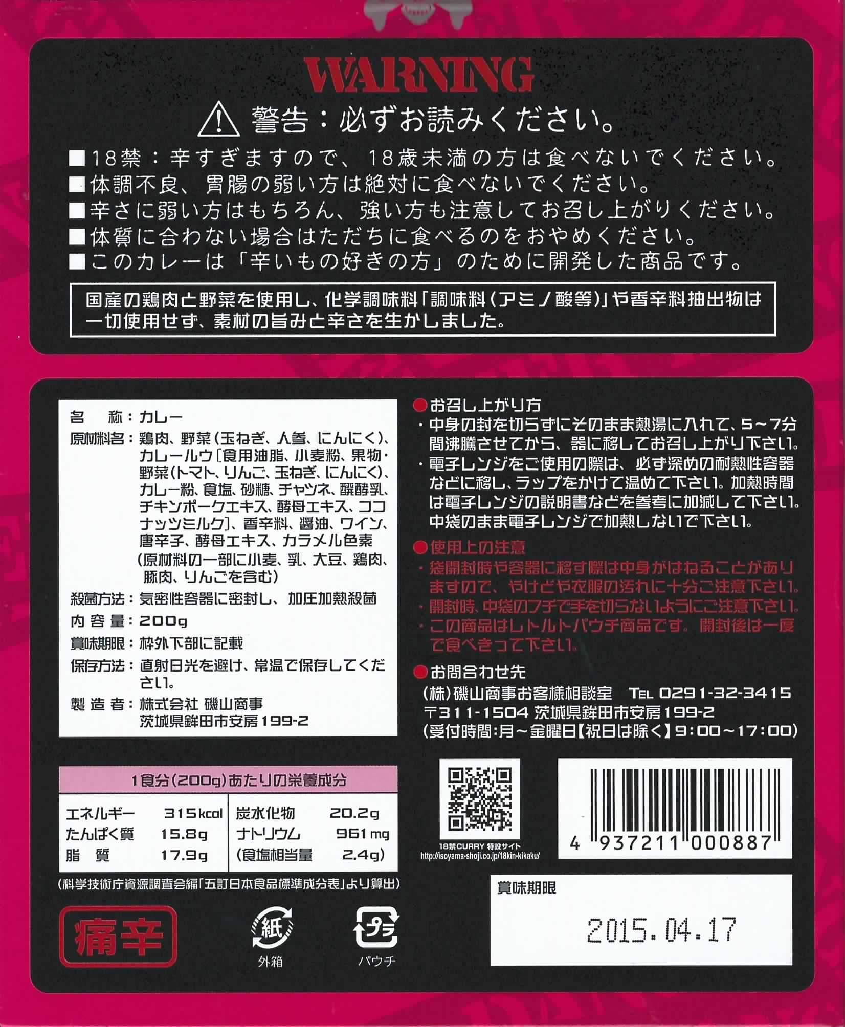 18禁カレー痛辛 <禁断の激辛カレーにチャレンジを!!>