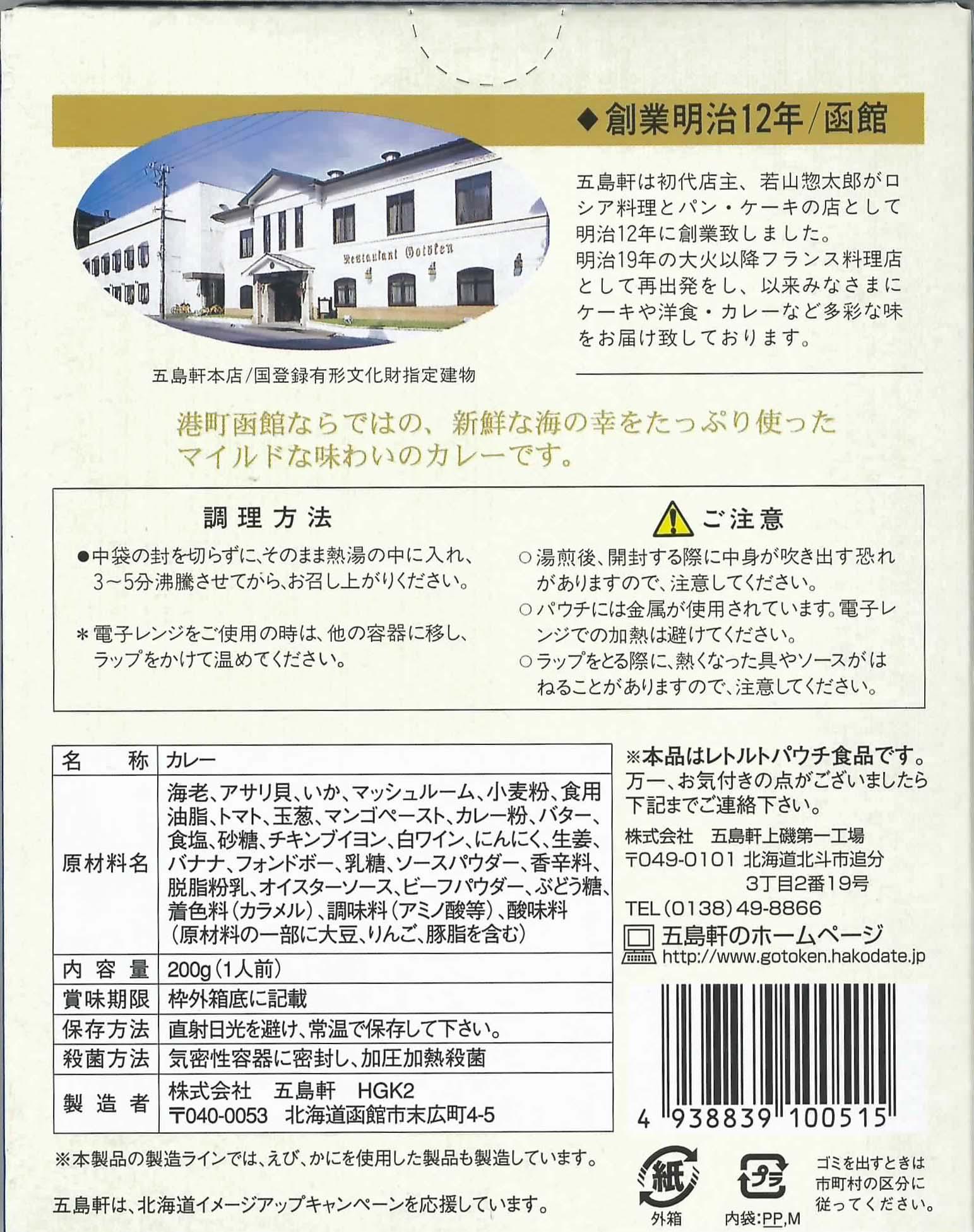 五島軒 函館海の幸カレー 北海道ご当地カレー <名店のシーフードカレー>