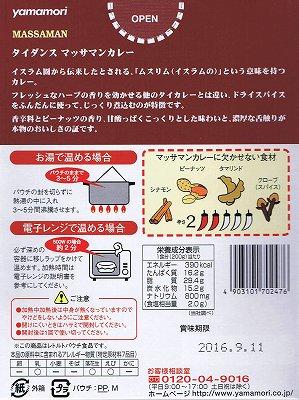 ヤマモリ マッサマンカレー タイカレー <世界一おいしい料理に選出>