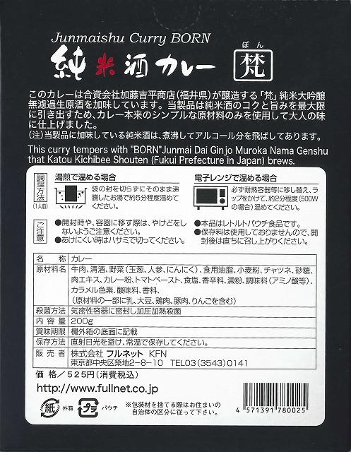 純米酒カレー 梵 福井ご当地カレー <純米大吟醸使用の濃厚カレー>