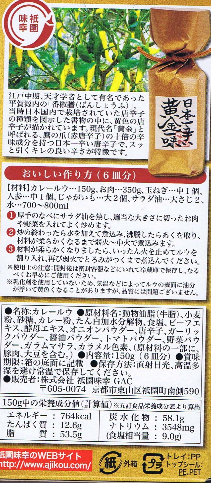 日本一辛い黄金一味仕込みのカレールウ 京都ご当地カレー <激辛カレールウ>