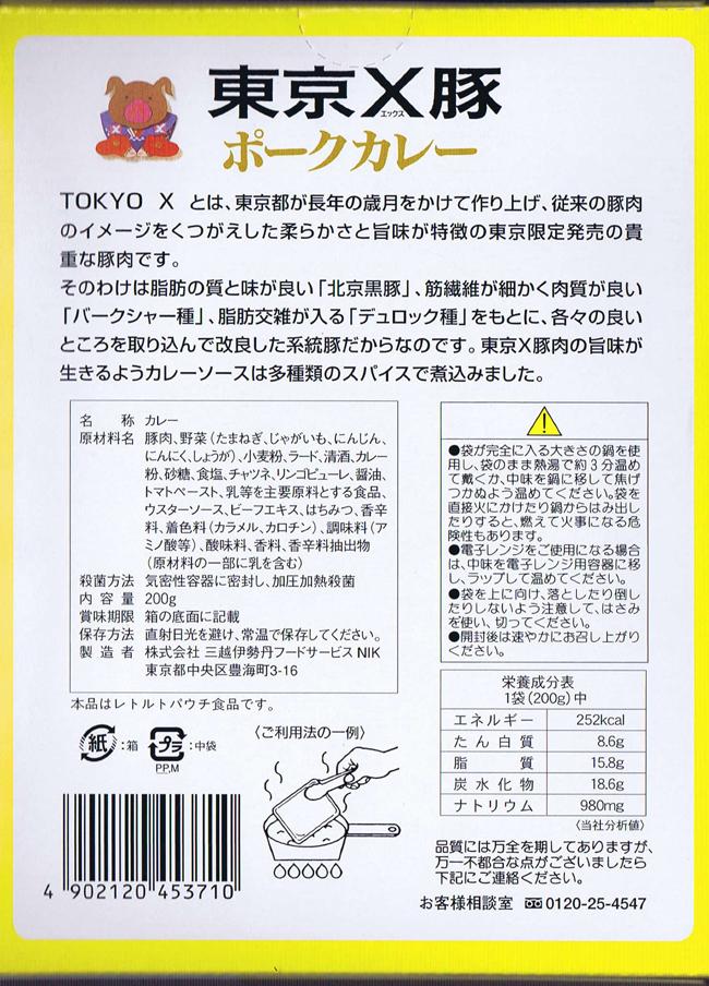 [箱つぶれのため10%OFF]東京X豚ポークカレー 東京ご当地カレー