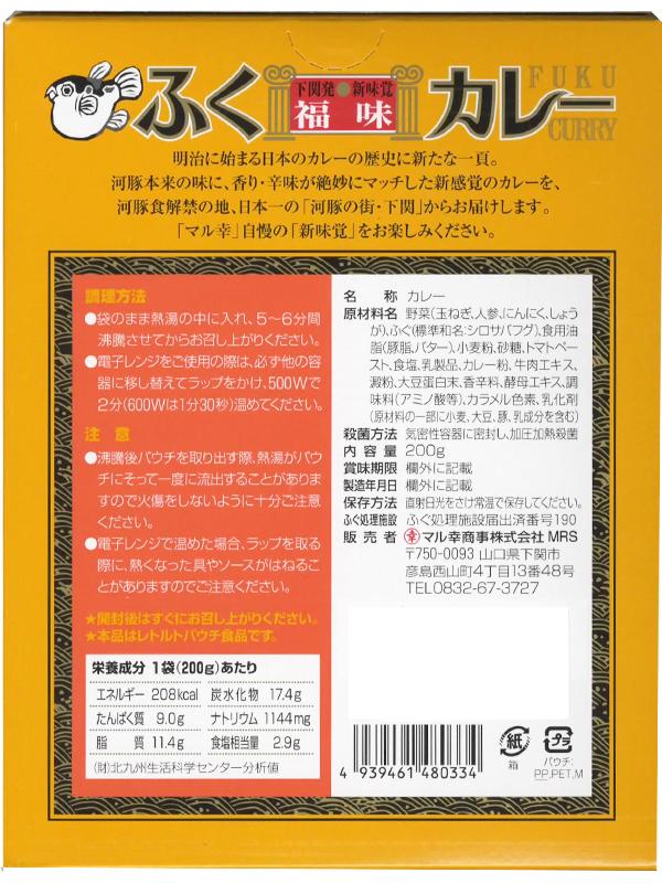 【メール便対応・送料込】 ふくカレー2個セット 山口県 ご当地カレー
