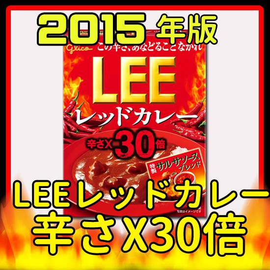グリコ LEE レッドカレー 辛さ30倍 <人気のグリコLEE激辛カレー2015年版>