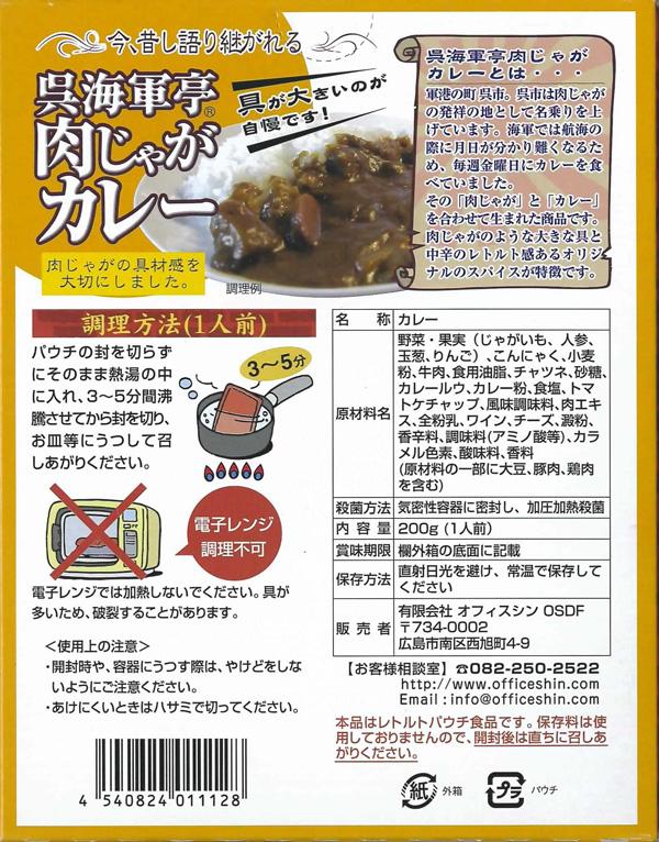 【箱破損のため10%OFF】広島・呉海軍亭 肉じゃがカレー