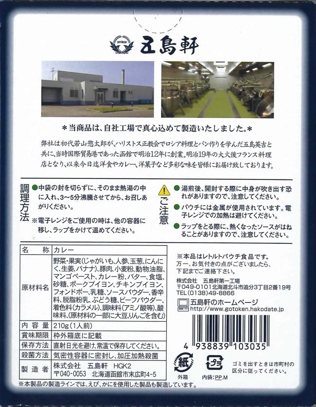 【箱潰れのため10%OFF】函館カレー 北海道ご当地カレー <五島軒の本格カレー>