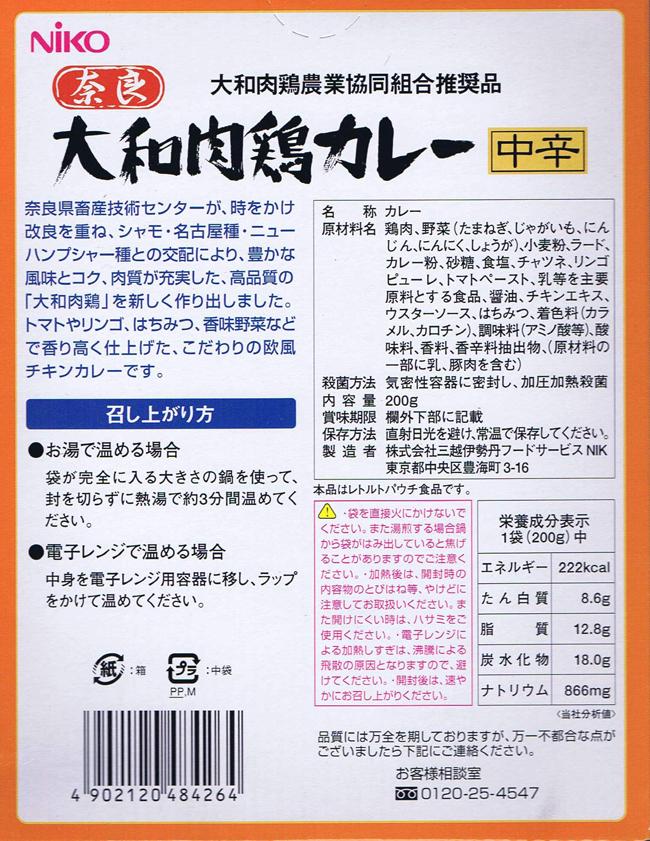 【箱潰れのため10%OFF】奈良・大和肉鶏カレー 奈良ご当地カレー <トマトやリンゴで煮込んだカレー>