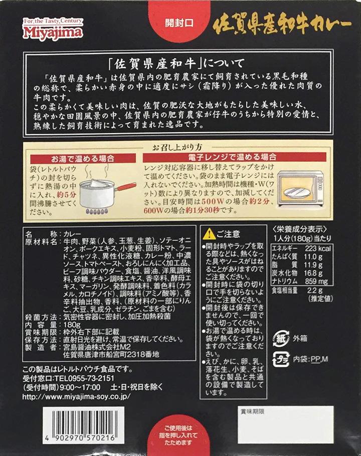 佐賀県産和牛カレー 佐賀ご当地カレー <黒毛和牛の味わい豊かなビーフカレー>